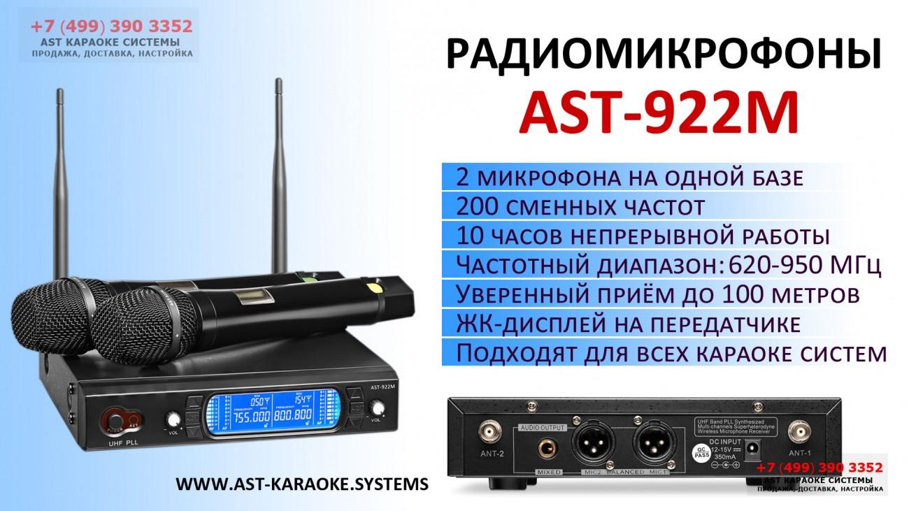 Беспроводной радиомикрофон AST-922M для караоке.