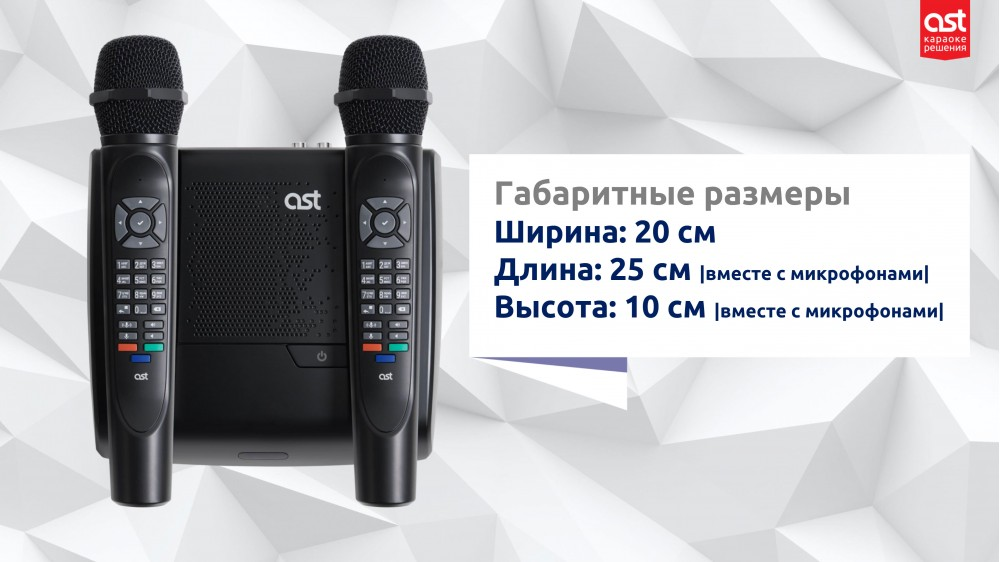 Домашнее караоке AST HOME