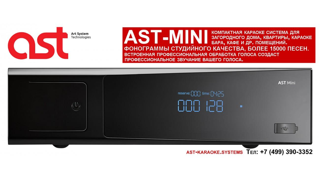 Компактная караоке система AST-MINI