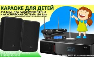 Детская система караоке с двумя беспроводными микрофонами и акустикой 160 Ватт