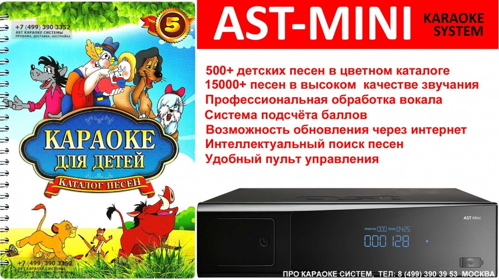 Караоке система AST MINI с детским каталогом песен