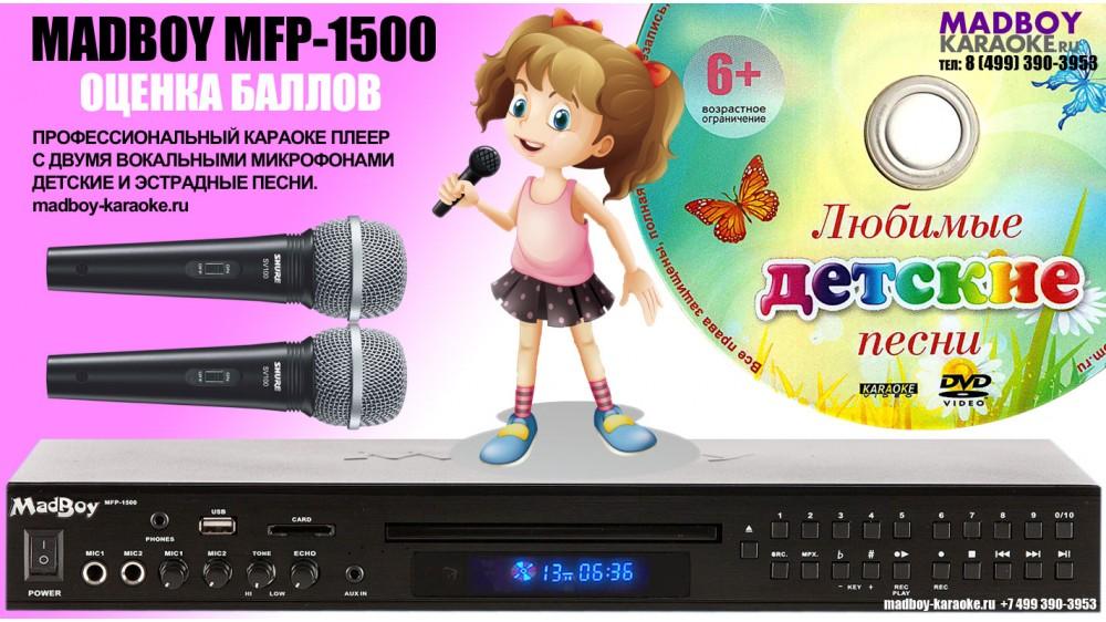 Детский комплект караоке Madboy MFP-1500 два вокальных микрофона