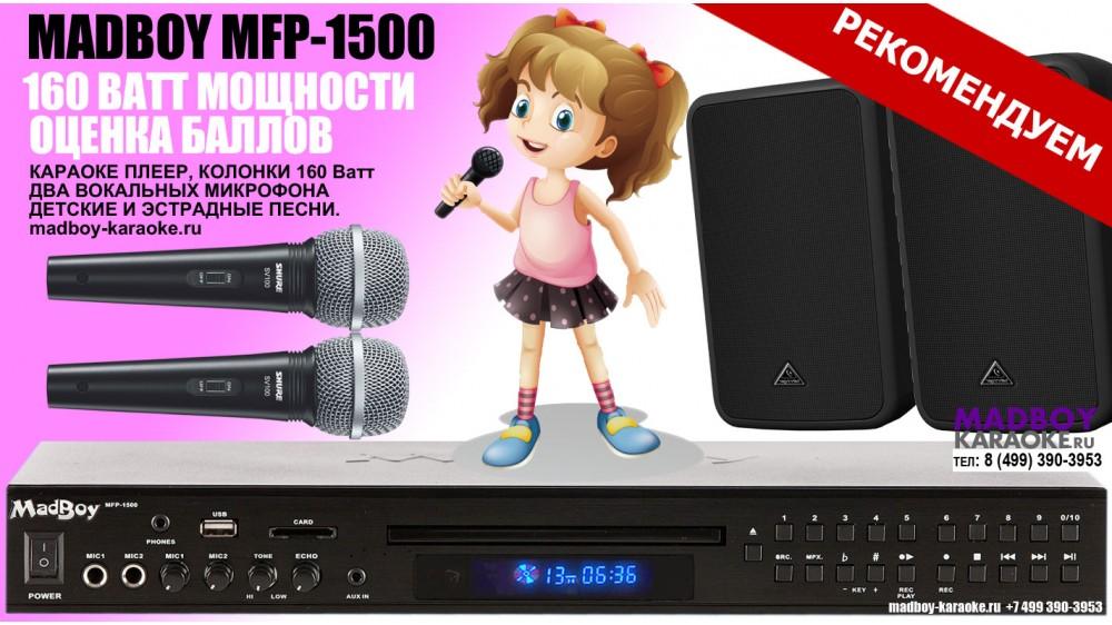 Детский комплект караоке оборудования 160 Ватт звука + 2 микрофона