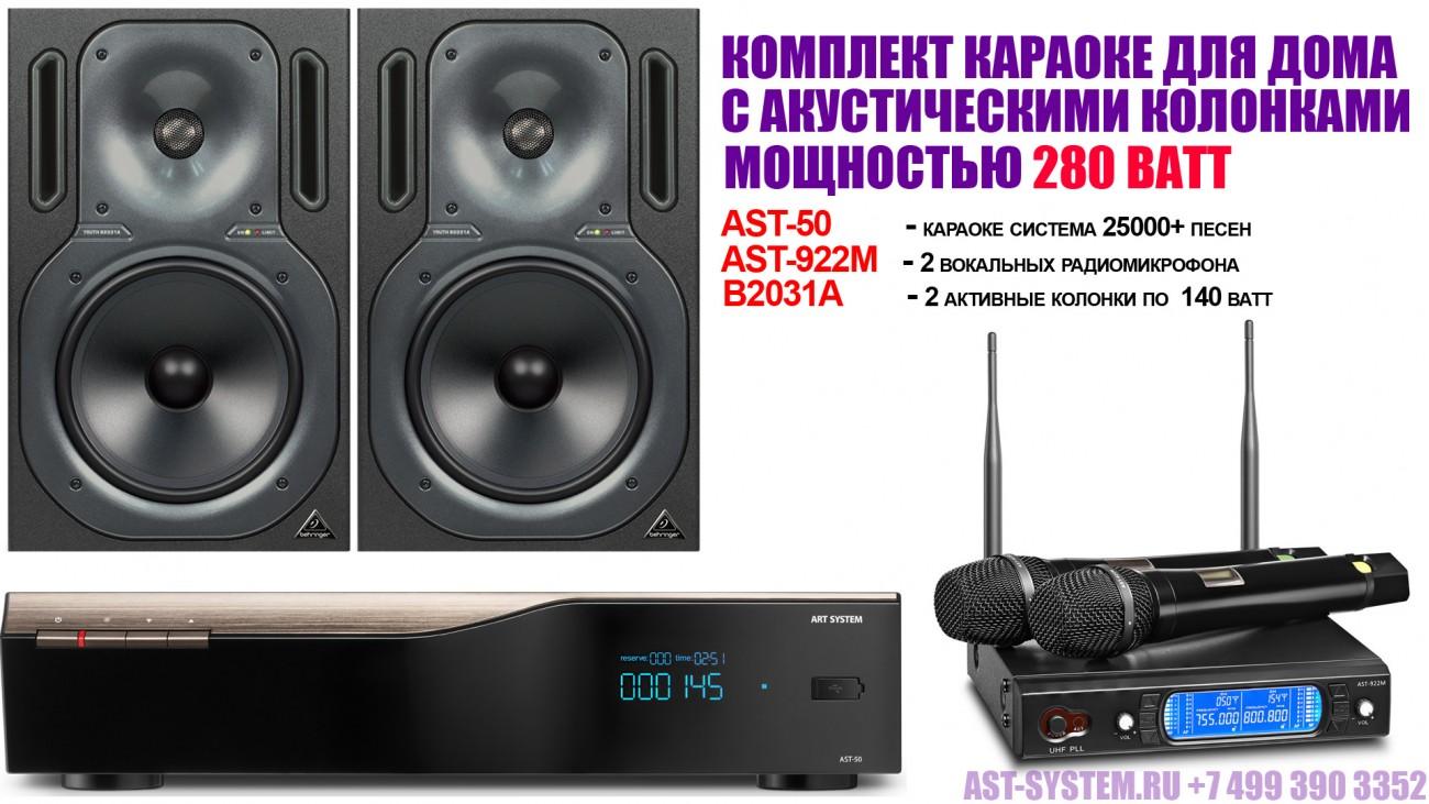 Караоке комплект для дома с акустической системой 280 Ватт