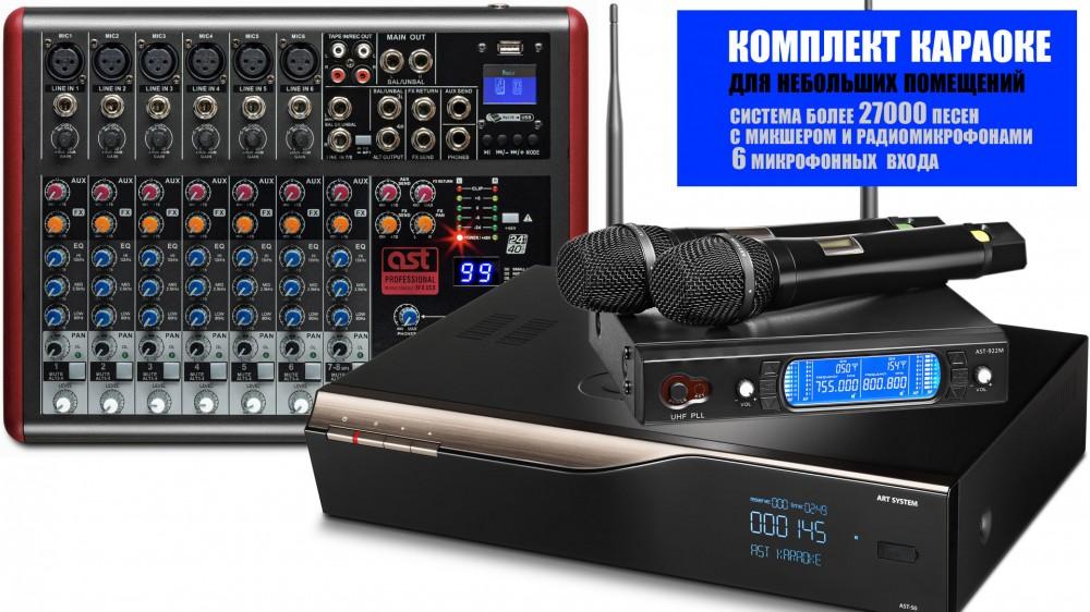 Комплект караоке для ресторана состоящий из системы AST-50, радиомикрофонов AST-922M и 8-ти канального микшера AST-8FX